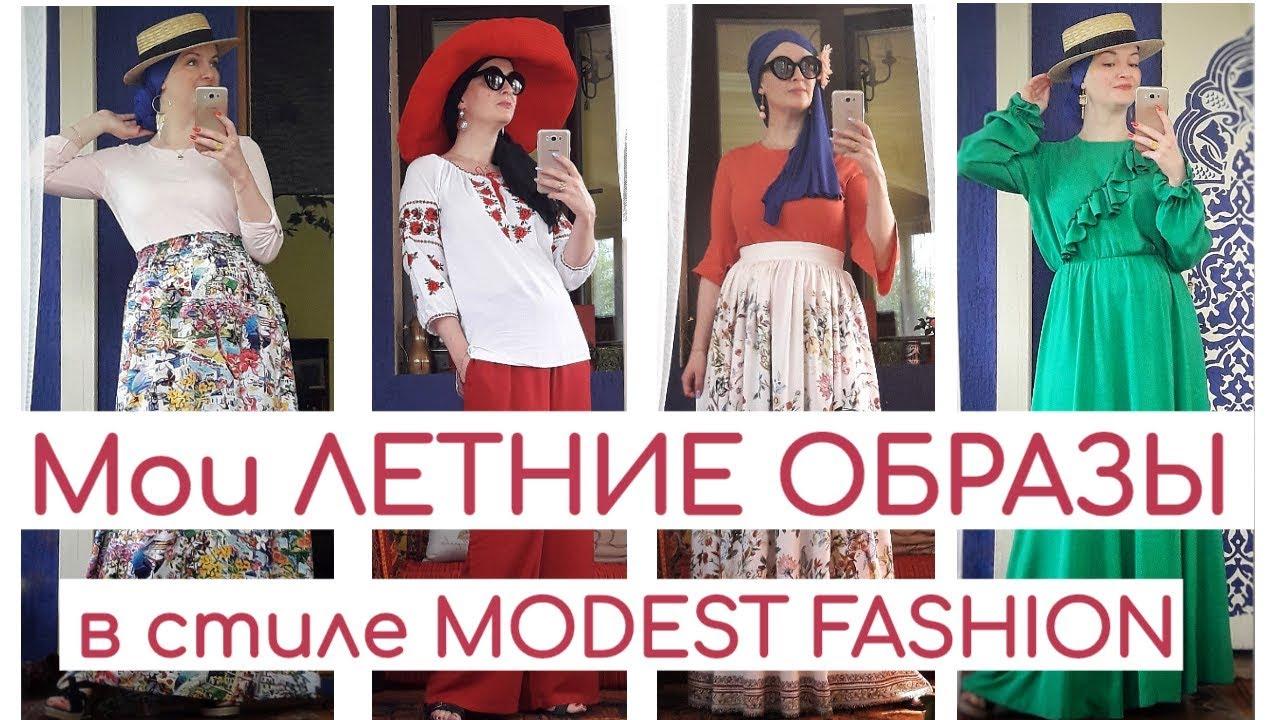 Что носить летом? Мои образы в стиле modest fashion. Modest fashion lookbook