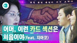 방북단의 북한 공연 생생 반응을 리얼로 보여드립니다/비디오머그