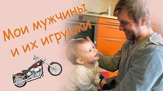VLOG: ПОДАРИЛА МУЖУ МОТОЦИКЛ! Покупки HUDA BEAUTY и NEXT одежда для малыша