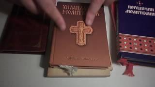 Православни молитвеник књига коју сваки крштени србин мора имати послушајте мало више о њој