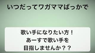 「あーす」2期生募集中!!