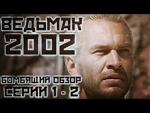 Бомбящий обзор сериала Ведьмак 2002 года. Серии 1-2. Так ли страшен чёрт как его малюют?