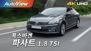 폭스바겐 파사트 1.8 TSI 시승기 4K [오토뷰]
