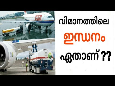 Which Fuel is Used in Aeroplanes | Malayalam video | informative engineer |