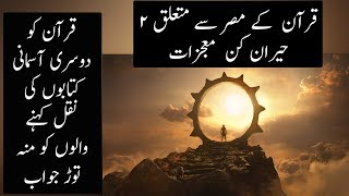 2 Amazing Historical Miracles Of Quran About Egypt | Urdu / HIndi