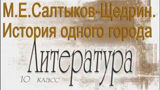 М.Е.Салтыков-Щедрин. История одного города. Литература 10 класс