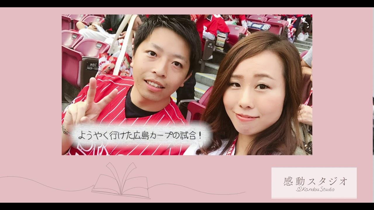 【馴れ初め漫画】広島カープが大好きな新郎新婦様の物語