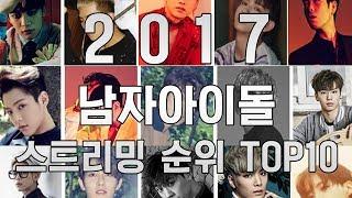 2017 남자아이돌 노래 스트리밍 순위 TOP10