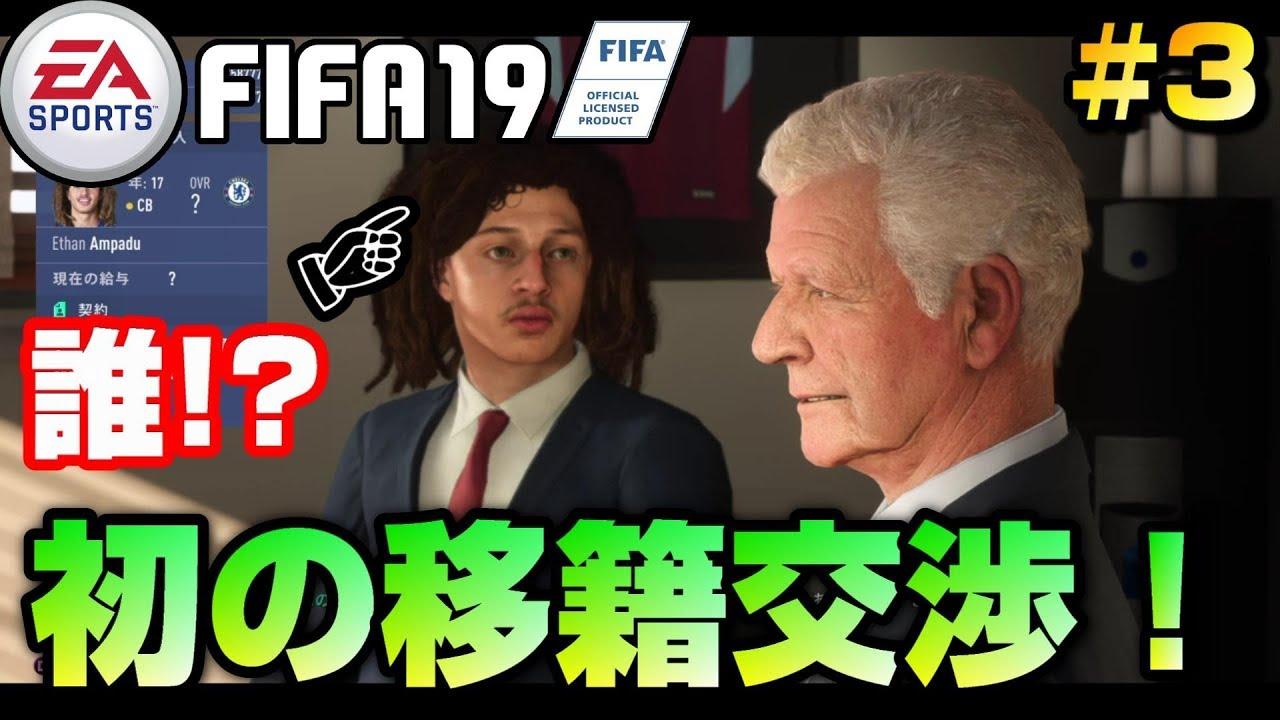 FIFA19】最初の移籍交渉で将来有望の若手選手を獲得!髪型が最高すぎるw #3【アストン・ヴィラ監督キャリア】 - YouTube