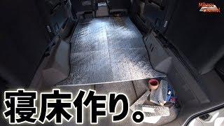 【アルファード】#4 極厚銀マットで車中泊の寝床作り!