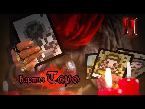 Обзор карт The Binding Of Isaac с точки зрения карт Таро. Часть 2