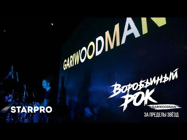GARIWOODMAN - За пределы звёзд (из видеоальбома «Воробьиный рок») 2020, HD