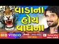 Wada Na Hoy Vag Na | Gaman Santhal | New Gujarati Song 2017 | Devotional | Full Hd Video