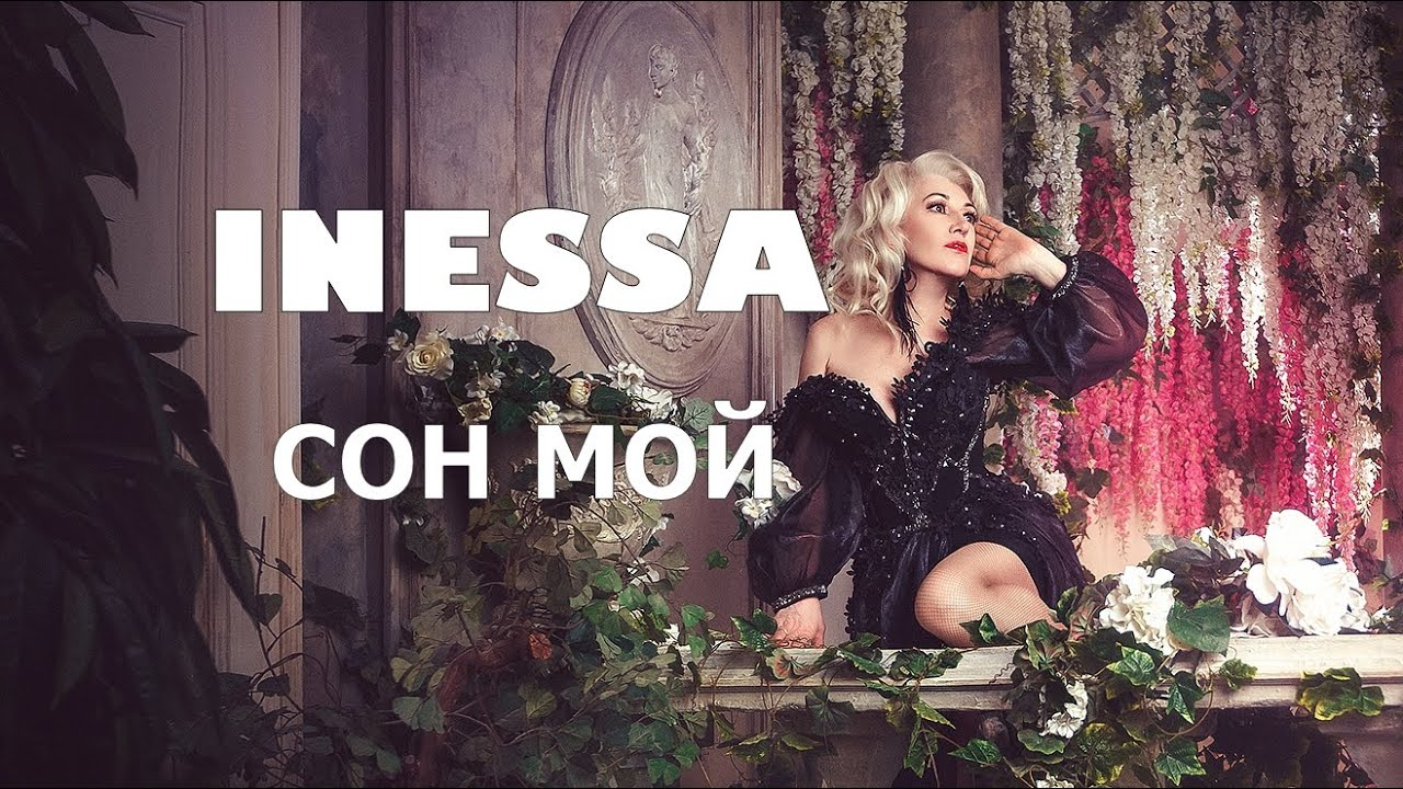 Inessa - Сон мой. Живые песни, СПБ