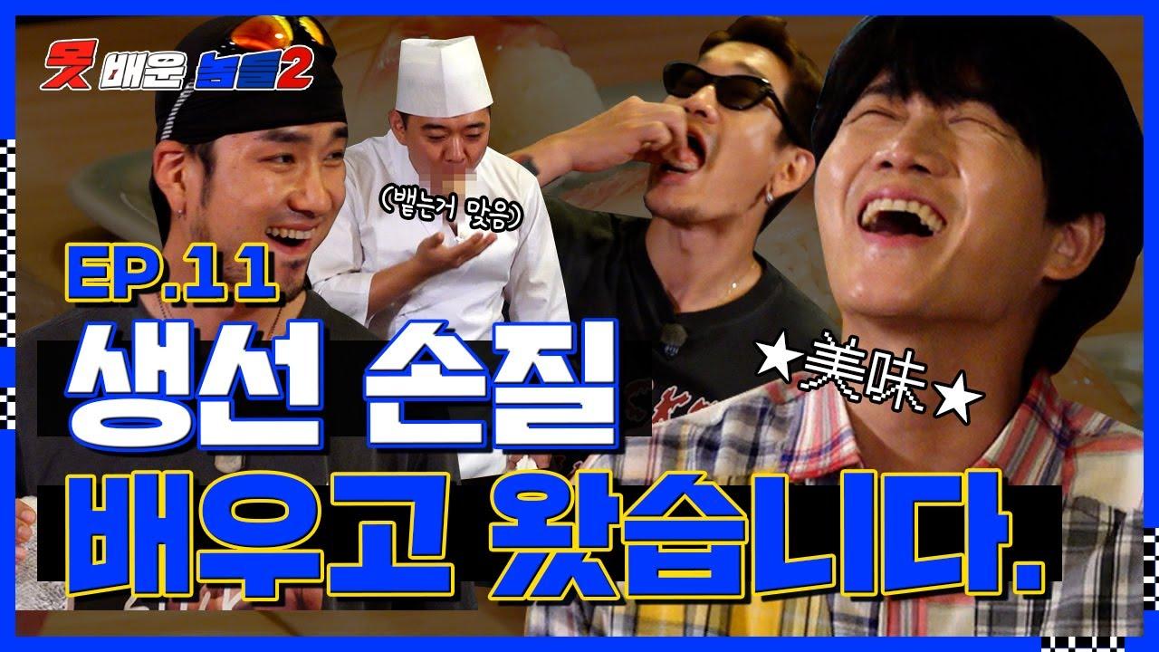 🍣용진X싸공X이호 생선손질 배움기 🐟어서오세요! 못배놈 횟집입니다 👥못배운놈들 시즌2 Ep11