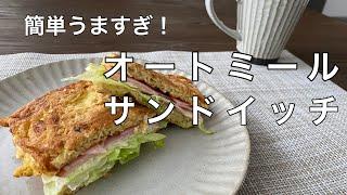 オートミールサンドイッチ|きこ健康生活。さんのレシピ書き起こし