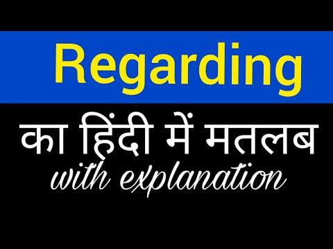 Regarding meaning in hindi    regarding ka matlab kya hota hai    english to hindi word meaning