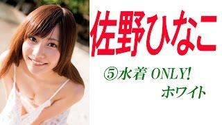 【最新版】佐野ひなこ♡水着の館 2015.6 ⇒ http://atmatome.jp/u/chiaki9...