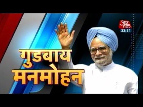 Special: Farewell, Manmohan Singh