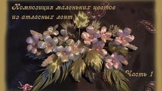 Композиция маленьких цветов из атласных лент. Часть 1