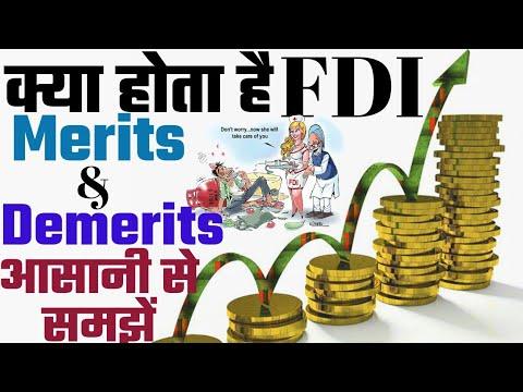 FDI क्या है || FDI Merits and Demerits || FDI लाभ और हानि || Case study || Globalization || Manish ✔
