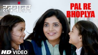 Pal Re Bhoplya (Video Song) | Hrudayantar