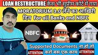 MORATORIUM EXTENSION.Loan Restructuring/Moratorium 3.0 को लेकर किया सुप्रीम कोर्ट में दोबारा CASE .