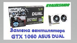Замена вентилятора GTX 1060 ASUS DUAL и немного о майнинге