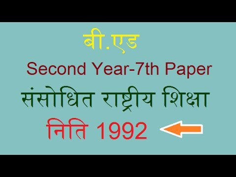 बी.एड Second Year-7th Paper  Modified National Policy on Education 1992
