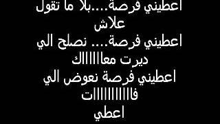 Zouhair Bahaoui 3tini Forssa زهير البهاوي   اعطيني فرصة   2013