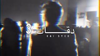 3 Daqat Dai Syed MP3