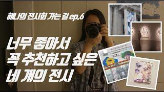 [서울 전시회 추천] DNA 한국 미술 어제와 오늘 |…