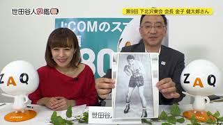 第9回のゲストは下北沢東会 会長で、金子ボクシングジム会長の金子健太...