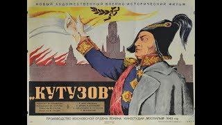 Кутузов (1943) XviD DVDRip KinoZalSat USSR