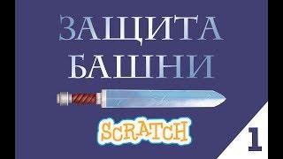 Уроки по Scratch.Tower Defence часть 1