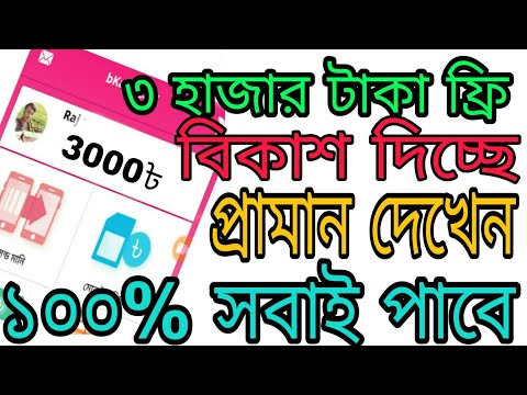 Bkash App থেকে Free 3500 টাকা ফ্রি | Bkash Free Recharge 2019 | #Bkash-Free-Recharge-bkash-Apps-Tk#