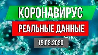 КОРОНАВИРУС РЕАЛЬНЫЕ ДАННЫЕ 15.02.2020