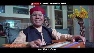 Jakh Meri Maya Roundi | Narendra Singh Negi | Latest Uttarakhandi Song