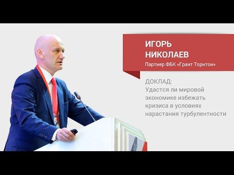 Игорь Николаев на CFO Summit Kazakhstan 2017 Алматы, 2017