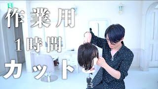 【作業用】カット音と共に1時間作業する動画【BGM無し】