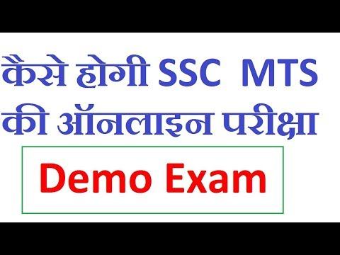 SSC MTS Exam 2016 Online Demo Screen    Practice Test SSC MTS Online Exam