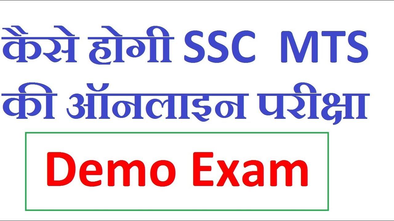 SSC MTS Exam 2016 Online Demo Screen || Practice Test SSC MTS Online ...
