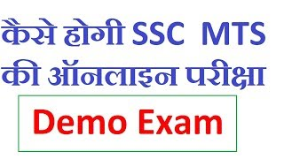 SSC MTS Exam 2016 Online Demo Screen || Practice Test SSC MTS Online Exam