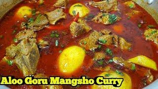 Sylheti Recipe/Bangladeshi/Classic Aloo deye Goru Mangsho Curry// ক্ল্যাসিক আলু দিয়ে গরু মাংস কারি//