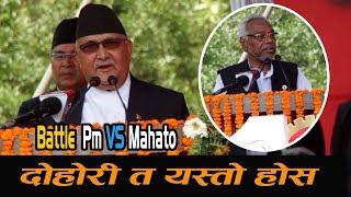 नेताहरुकाे दाेहाेरी पनि रमाइलै हुदाे रैछ || Battle Of Kp Oli VS Rajendra mahato ||