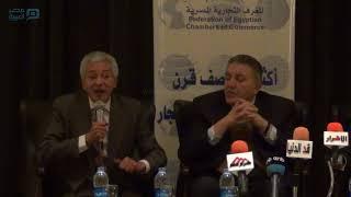 مصر العربية | الغرف التجارية تعرض تفاصيل ملتقى مصر للاستثمار
