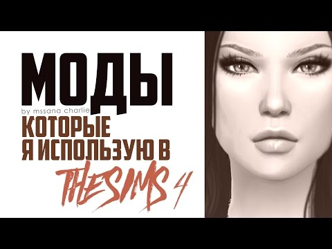 МОДЫ, которые я использую в The Sims 4