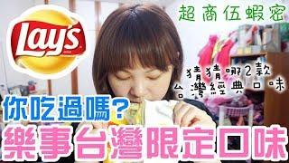 YENYEN【超商伍蝦密】超商洋芋片也有台灣限定口味?!猜猜是哪兩款經典(Lay's樂事)