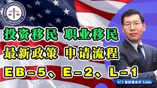 美国 投资移民、职业移民!EB-5、E-2、L-1 申请介绍!S.386带来哪些变化?《洛城情报站》第290期Dec 14, 2020 - YouTube