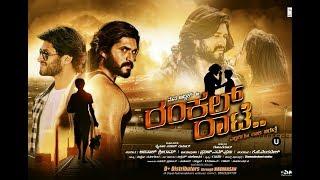 Rankal Raate Teaser | Mana Advik, Asherya, Ravi, Yashas | New Kannada Movie